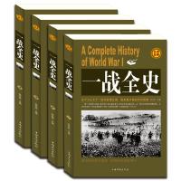 一战全史 世界大战战史 军事历史书籍战争形势和战略战术 策略 计谋 战役 武器 战争史书 全套4册