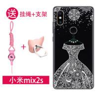 小米mix2s手机壳 小米MIX2S保护壳 小米mix2s 手机壳套 日韩潮硅胶软壳 闪钻浮雕彩绘保护套