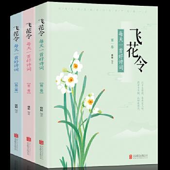 飞花令套装3册 每天一首好诗词中国古诗词鉴赏赏析中国古诗词大会