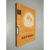 【旧书二手书85品】远红外加热技术 /徐怀平 河北人民出版社