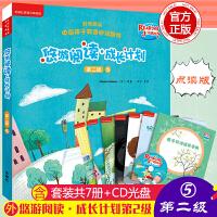 【第二级5】外研社英语分级阅读悠游阅读成长计划第二级5儿童英语课外阅读丽声悠悠阅读少儿英语第二级书