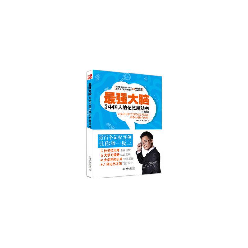 强大脑:写给中国人的记忆魔法书(第2版)(签名版)