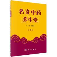名贵中药养生堂(第二版) 王淑君 科学出版社
