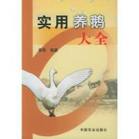 实用养鹅大全 李昂 中国农业出版社