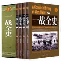 【盒装四册】一战全史 世界大战战史军事历史书籍 战争形势和战略战术策略计谋战役武器人物战争史书全套4册 中国历史书籍