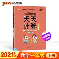 包邮2020版 PASS绿卡图书 小学学霸天天计算 一年级上册 全彩手绘 大字护眼