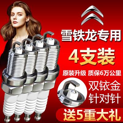 雪铁龙C4L火花塞1.6世嘉C5凯旋C2爱丽舍塞纳C3-XR原装2.0富康