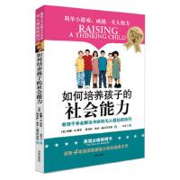 如何培养孩子的社会能力(全美畅销书 获4项美国大奖的经典之作) 默娜·R.舒尔 京华出版社 9787807247371