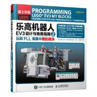 乐高机器人EV3设计与竞赛指南2 玩转FLL竞赛中我的模块 [美]吉恩・哈丁(Gene Harding) 9787115
