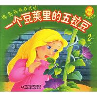 漂亮妈妈教我读――一个豆荚里的五粒豆