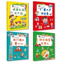 儿童安全教育绘本 全4册儿童自我保护意识培养绘本宝宝安全认知书