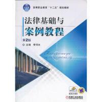 法律基础与案例教程 第二版