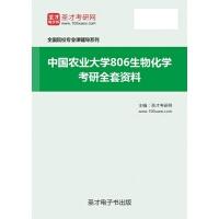 2020年中国农业大学806生物化学考研全套资料汇编(含本校或名校考研历年真题、指定参考教材书笔记课后练习题答案、真题