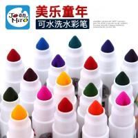 美乐JoanMiro儿童12色24色36色48色水彩笔画笔可水洗幼儿园宝宝绘画笔开学必备彩笔套装