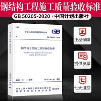 【官方正版】2020新版现货 GB 50205-2020 钢结构工程施工质量验收标准 替代 GB 50205-2001