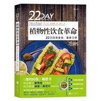 植物性饮食革命:22天改造身体、重塑习惯