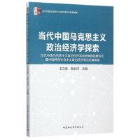 马克思社会发展理论及其当代意义