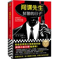 间谍先生:豺狼的日子 惊动世界四大情报组织的间谍小说大师福赛斯!(读客外国小说文库)