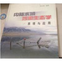 [正版二手8新]内陆水域污染生态学:原理与应用9787030095077+上海两本书合售