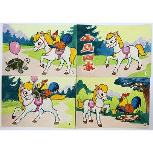 80年代《小马回家》连环画手绘