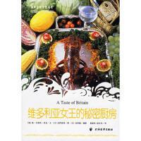 【旧书二手书8新正版】维多利亚女王的秘密厨房 (英)简・贝斯特・库克 ,夏淑怡,赵有为 9787807062141 上