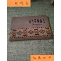 【二手旧书9成新】绒线花色编结 78年版 /上海工艺美术研究室 上