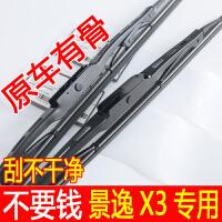 东风风行景逸X3专用雨刮器2014-15-16-17年款原装有骨静音雨刷片
