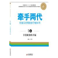牵手两代・好读又好用的亲子教科书 享受蜕变的幸福(初中⑥)