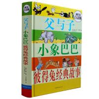父与子小象巴巴彼得兔经典故事(超值全彩白金版)大开本全彩色印刷 世界经典漫画童话故事书 7-9-11-12岁青少年阅读