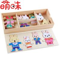 萌味 拼图 儿童玩具2-3-4岁婴儿宝宝木制木质早教益智智力拼图四小兔换衣服穿衣拼图
