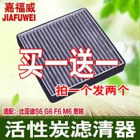 适用于BYD比亚迪S6/F6/G6/M6/思锐双面活性炭空调滤芯滤清器格 汽车用品