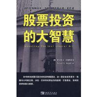 股票投资的大智慧 (美)汉格斯特龙,肖敏 中国青年出版社