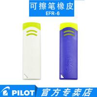 日本PILOT百乐 EFR-6可擦笔橡皮/摩磨擦专用橡皮擦 可擦笔专用