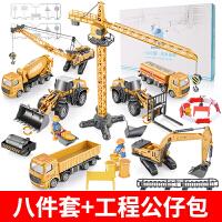 儿童玩具车男孩小汽车工程吊车套装各类卡车挖土挖掘机搅拌车模型