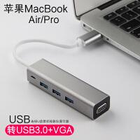 MacBook Air/Pro扩展坞iMac转USB3.0连鼠标U盘苹果电脑转换器连VGA投影仪拓