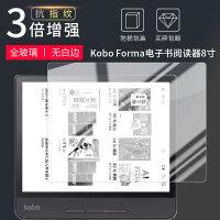 Kobo Forma电子书阅读器平板电脑钢化膜8.0英寸全屏高清防爆玻璃膜屏幕保护贴膜