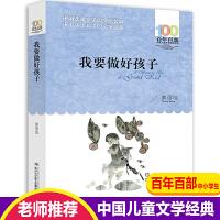我要做好孩子黄蓓佳著长江少年儿童出版社正版 小学生三年级四年级五六年级课外书 中国儿童儿童文学经典故事书