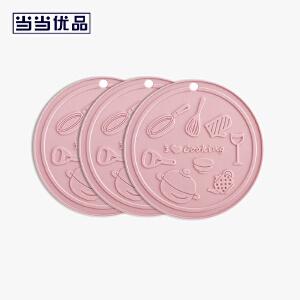 当当优品 圆形隔热垫 防烫隔热锅垫 3个装 粉色