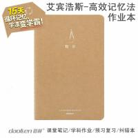 daoLen/道林 B5/16K-56页数学线装软抄本/记忆法 DL1495-A1656米黄纸不伤眼180x252mm