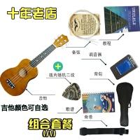 21寸彩色尤克里里小吉他初学者ukulele乌克丽丽夏威夷四弦琴女生a294