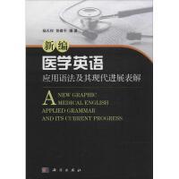 新编医学英语应用语法及其现代进展表解 科学出版社