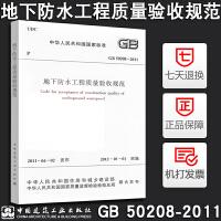 【官方正版】GB50208-2011 地下防水工程质量验收规范