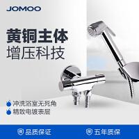 【限时直降】JOMOO九牧卫浴多功能喷枪马桶冲洗器 妇洗器优质铜角阀浴室花洒喷头