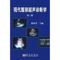 【二手旧书九成新】现代腹部超声诊断学(第二版)徐智章科学出版社9787030204271