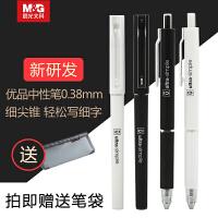 晨光按动中性笔优品黑科技超精细尖锥0.38mm黑色签字笔水笔碳素笔学生用写字笔agph8001笔芯文具用品