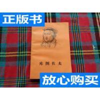 [二手旧书9成新]库图佐夫: 生平及统帅业绩 /[日]林П.А 著;?