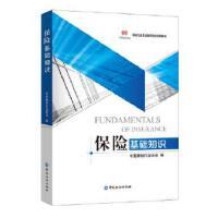 保险基础知识