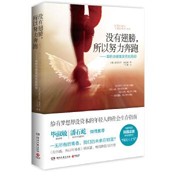没有翅膀,所以努力奔跑(pdf+txt+epub+azw3+mobi电子书在线阅读下载)