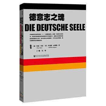 """甲骨文丛书·德意志之魂<a target=""""_blank"""" href=""""http://book.dangdang.com/20170619_zxo3"""">甲骨文丛书系列,点击进入专题》</a>"""