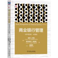 商业银行管理(原书第9版 中国版)